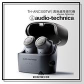 【台中愛拉風│可搭配門號】鐵三角 ATH-ANC300TW 降噪ANC 真無線藍牙5.0耳機 IPX2 支援aptX解碼