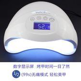 光療機 加大SUN5PLUS美甲光療機燈美甲店專用led燈48W美甲烤燈無痛烘干