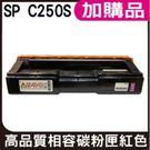 Hsp RICOH SP-C250S 紅色相容碳粉匣