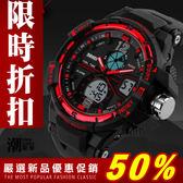 『潮段班』【SB000725】SKMEI 防水30米 多功能雙顯示時尚戶外運動電子錶