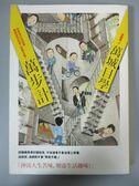 【書寶二手書T5/翻譯小說_LDL】萬步計_萬城目學
