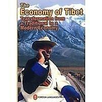 簡體書-十日到貨 R3YY【從傳統走向現代的西藏經濟 The Economy of Tibet】 9787119036014 外...