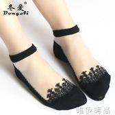 蕾絲襪 冬愛襪子女短襪淺口春秋船襪日系薄款蕾絲水晶襪防滑棉底玻璃絲襪 唯伊時尚