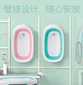 嬰兒浴盆 新生兒寶寶浴桶折疊用品可坐躺通用洗澡盆 QG1922『優童屋』