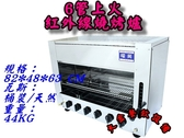 6管上火烤爐/紅外線燒烤爐/火管烤爐/無煙燒烤爐/烤箱/燒烤爐/大金餐飲設備
