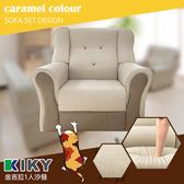 【KIKY】金吉拉雙色1人座貓抓皮沙發(貓抓皮沙發)