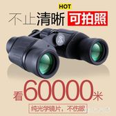 雙筒望遠鏡高清高倍微光夜視演唱會成人望眼鏡軍手機 QG3826『M&G大尺碼』