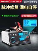 電瓶充電器汽車蓄電池充電器12v24智慧汽車充電器電瓶充電器多功能智慧通用 艾家