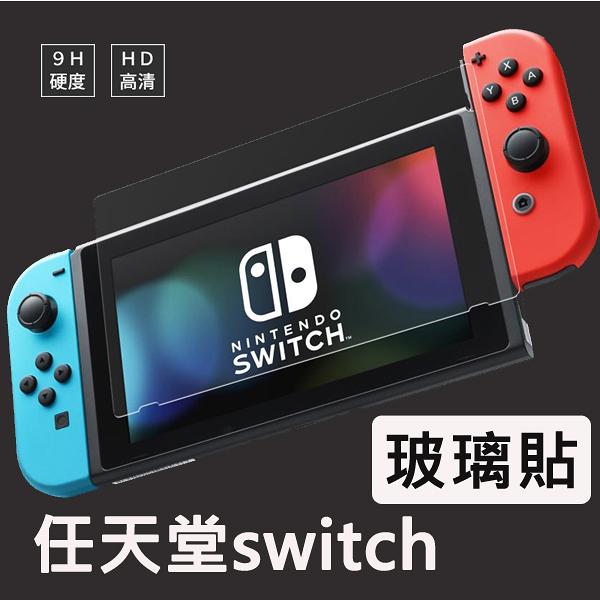任天堂 Nintendo Switch lite ROG Phone2 玻璃貼 鋼化 9H 主機螢幕 鋼化玻璃膜 保護貼 防刮