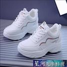 增高鞋 內增高老爹運動鞋女ins潮季小白鞋新款鬆糕厚底運動鞋子 星河光年
