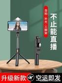 自拍棒自拍桿三腳架一體式無線藍芽遙控通用型拍照神器適用11手機三角架(免運快出)