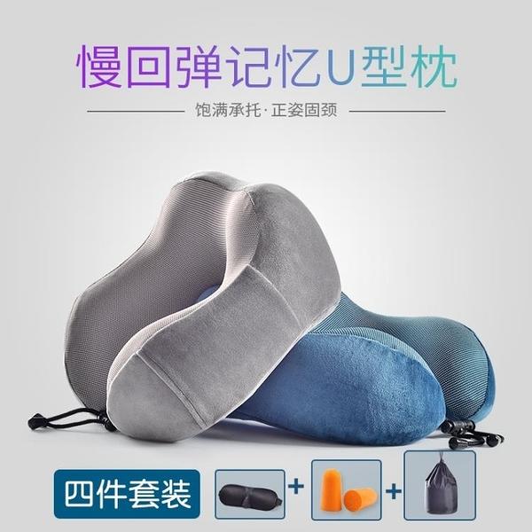 旅行記憶枕頭u型枕罩護頸枕頸椎枕記憶棉飛機枕便攜u形枕護脖子坐車護頸枕推薦