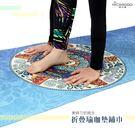 【索樂生活】納古迪折疊瑜珈墊鋪巾