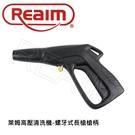 Loxin 萊姆清洗機-螺牙式長槍槍柄【SL1400】高壓清洗機配件 不含延伸管及噴頭 適用HPI1700 HPI1100