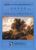 美語語音學(修訂版)