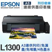 EPSON L1300 原廠A3連續供墨系列印表機 / 適用T664100 / T664200 / T664300 / T664400