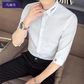 襯衫男 襯衫男短袖修身韓版男士休閒七分袖襯衣潮流帥氣網紅夏季中袖寸衫