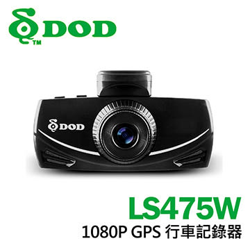 DOD LS475W 星空監控級 SONY感光元件 1080P GPS 行車記錄器