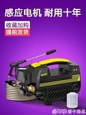 指南車高壓洗車機家用220V刷車水泵搶全自動神器便攜式水槍清洗機 『橙子精品』