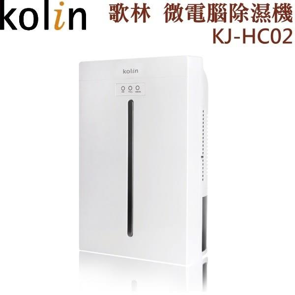 【歌林】1.5L負離子微電腦電子除濕機(小坪數小空間適用)KJ-HC02 保固免運