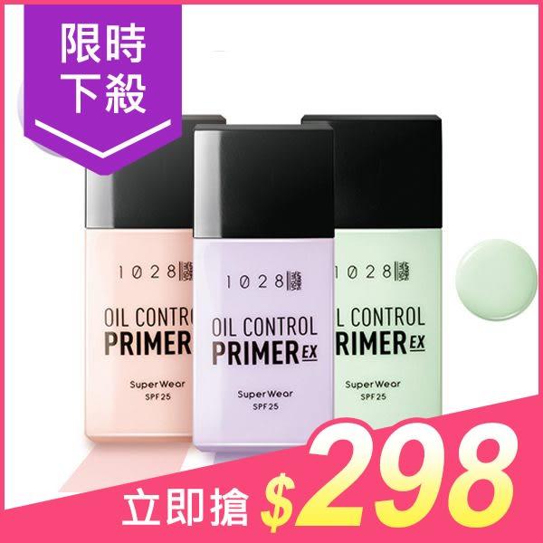 1028 超控油透亮飾底乳EX版(25ml) 3款可選【小三美日】$350