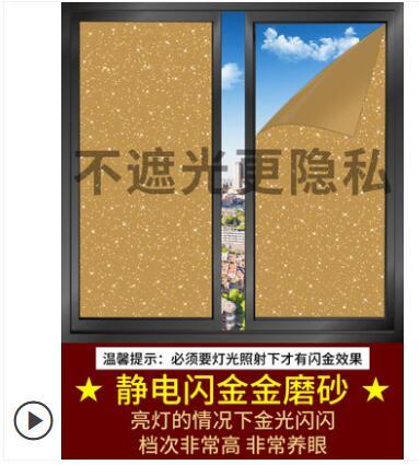 窗戶貼紙 窗戶磨砂玻璃貼紙透光不透明衛生間廁所浴室貼膜防窺視防走光隱私 科炫數位