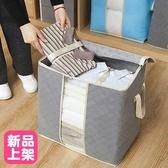 【竹炭無紡布 棉被收納袋】 整理袋 橫款 豎款 衣物收納袋 棉被收納袋(灰色)