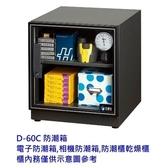 防潮家 電子防潮箱 【D-60C-1】 五年免費維修 完整版 濕度可調整 新風尚潮流