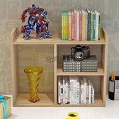 多功能學生用收納折疊辦公用桌上簡易書架置物架迷你小書柜YJDigo 全館免運