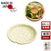 【日本長谷園伊賀燒】冷熱兩用多功能調理健康蒸煮鍋(3-5人)-蒸盤