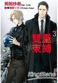 小說雙重束縛(03)