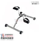 【恆伸醫療器材】ER-6031-1 手足兩用運動腳踏器/腳踏車 (需自行組裝)