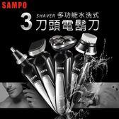 【SAMPO聲寶】多功能三刀頭電鬍刀 EA-Z1810WL