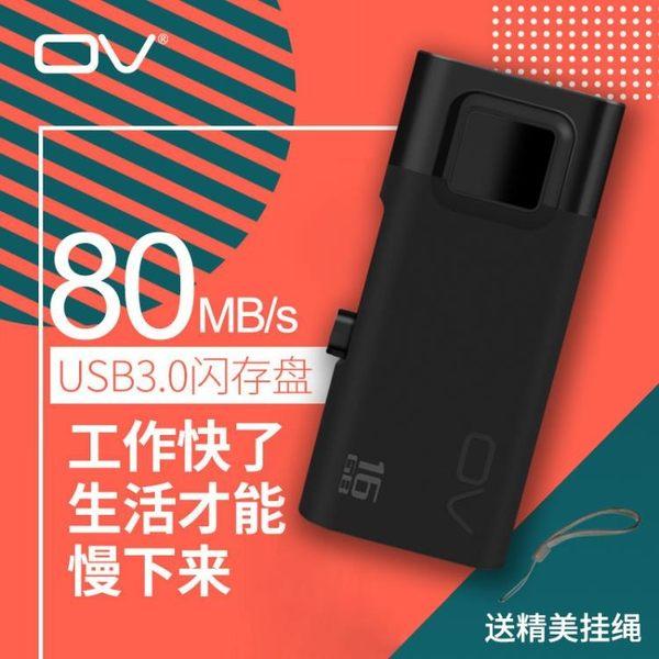 隨身碟U盤16g USB3.0U盤16G 輕存儲伸縮16g高速車載繫統閃存盤 【好康八八折】