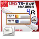 僅限自取法寄送--旭光LED T5層板燈...
