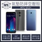 【MK馬克】HTC U11+ 防摔氣墊空壓保護殼 手機殼 空壓殼 氣墊殼 防摔殼 保護套 U11 Plus