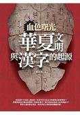 血色曙光  華夏文明與漢字的起源