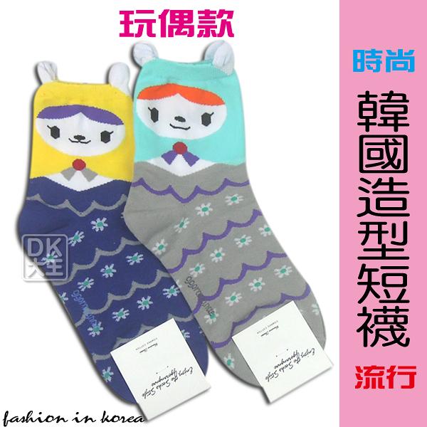 韓國 造型短襪 休閒襪 玩偶款 ~DK襪子毛巾大王