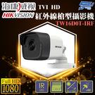 高雄/台南/屏東監視器 TW16D0T-IRF 1080P HD 槍型紅外線攝影機 海康威視 TVI