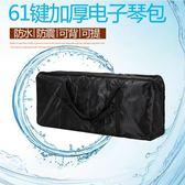 通用電子琴包61鍵加厚海綿琴包琴袋可背加大防水電子琴包 限時降價