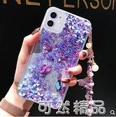 蘋果11手機殼iphone11pro奢華6S潮牌XR液體流沙xsmax防摔7女8plus