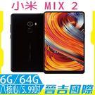 【晉吉國際】小米 MIX2 6G+64G...
