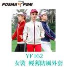 POSMA PGM 女裝 防風外套 休閒 輕薄 防水 透氣 不悶熱 紅 YF162RED