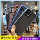 雙色加厚邊框殼 iPhone 12 mini iPhone 12 11 pro Max 手機殼 四角防撞防摔 保護殼保護套 全包邊素殼