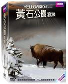BBC黃石公園 套裝 DVD