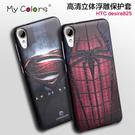 88柑仔店~新款HTC 825手機殼矽膠全包軟 HTC Desire825浮雕手機保護套彩繪男女