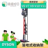 【南紡購物中心】綠綠好日 Dyson 落地式置物架 V6 V7 V8 V10 V11 吸塵器配件 置物架 吸塵器收納架