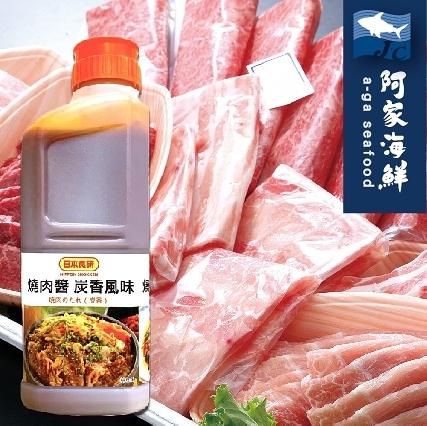 【阿家海鮮】嚴選日式燒肉醬(獨家炭香風味)(2kg/瓶) 餐廳首選 萬用醬 日本食研 炭烤醬 烤肉醬