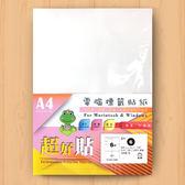 多功能A4電腦標籤貼紙 白色/模造紙 規格105*99mm*6張 每本100份 (噴墨、雷射印表機專用)