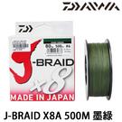 漁拓釣具 DAIWA J-BRAID X8A 墨綠 500M #8.0 [PE線]